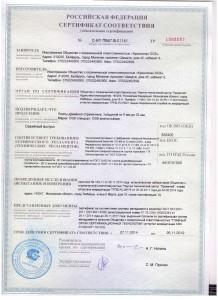 Сертификат противопожарность