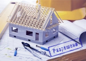 Как получить разрешение на строительство если дом уже построен