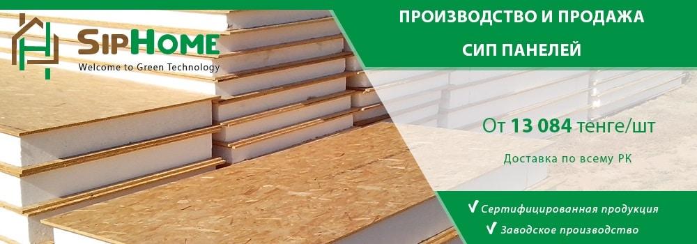 Производство и продажа SIP панелей в Алматы