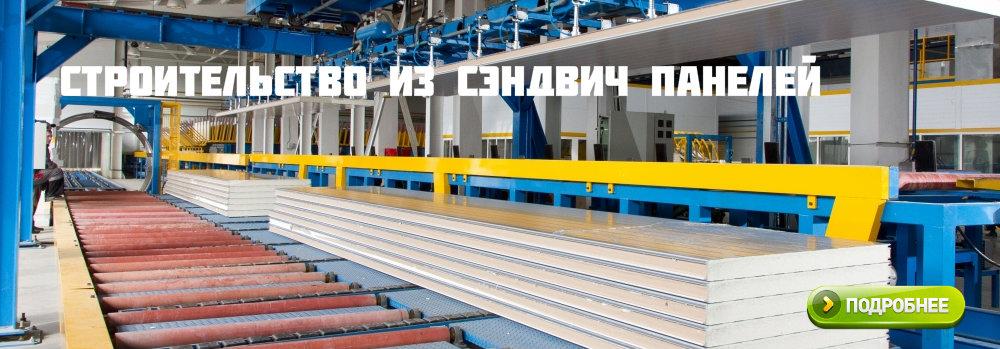Строительство из сэндвич панелей Алматы