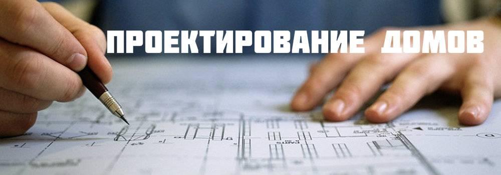 Проектирование домов Алматы