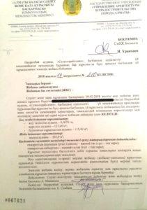 Разрешение на строительство в Алматы